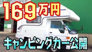 Download 169万円のキャンピングカーを大公開!トヨエース&Bambeeのcampingcar Video