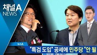 """Download 野3당 """"드루킹 특검 도입""""…고민 깊어진 민주당 Video"""