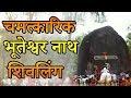 Download Bhuteshwar Nath Shivling चमत्कारिक भूतेश्वर नाथ शिवलिंग | हर साल बढ़ती है लम्बाई | Adbhut Rahasya Video