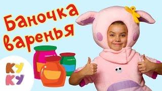 Download КУКУТИКИ - Баночка варенья - Песенка мультик для детей малышей Video
