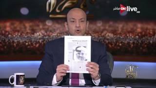 Download كل يوم - عمرو أديب يحذر المصريين الجيش القطري وقدرته في إحتلال مصر في ″نص ساعة″ Video