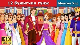 Download 12 бүжигчин гүнж | 12 Dancing Princess in Mongolian | үлгэр | үлгэр сонсох | монгол үлгэрүүд Video