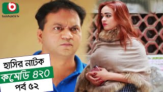 Download Dom Fatano Hashir Natok - Comedy 420   EP - 52   Mir Sabbir, Ahona, Siddik Video