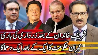 Download Kal Tak with Javed Chaudhry   16 October 2018   Express News Video