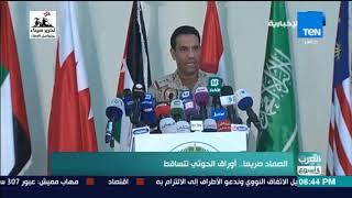 Download العرب في أسبوع - الصماد صريعًا.. أوراق الحوثي تتساقط Video