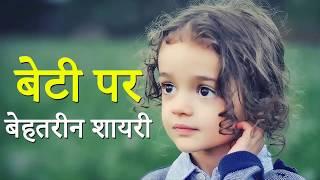 Download बेटी पर बेहतरीन शायरी | Beti Shayari | Daughter Shayari Video