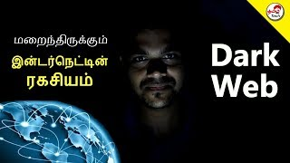 Download Internet Secret - Dark web , Deep web   Tamil Tech Explained Video