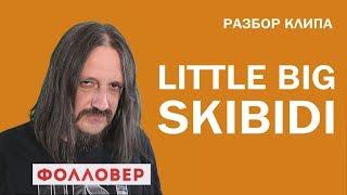 Download Разбор клипа Little Big Skibidi. Фолловер. Николай Милиневский Video