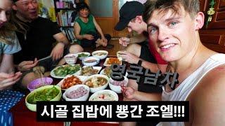 Download 영국 촌놈들의 한국 시골 도전?!? Video
