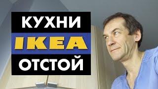 Download Вместо кухни IKEA. Цена и качество [12+] Video