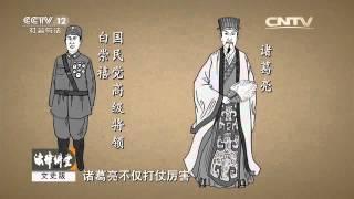 Download 诸葛亮道(一)千古谁识诸葛亮【法律讲堂 20160208】 Video