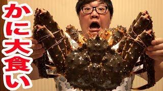 Download 【大食い】3.5kgの凶暴な巨大タラバガニを乱れ食い! Video
