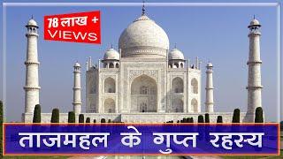 Download 18 Hidden Secrets of The Taj Mahal in Hindi - ताजमहल के हैरान कर देने वाले 18 गुप्त रहस्य. Video