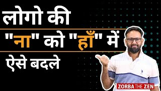 Download Sales Motivational | Sales Training & Techniques | Convert NO Into YES | Zorba The Zen | Hindi Video
