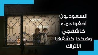 Download السعوديون أخفوا دماء خاشقجي وهكذا أظهرها الأتراك Video