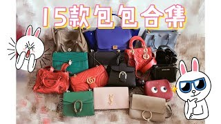 Download 我的包包合集|Handbag Collection|快速review|Hermes|Dior|Gucci|Celine Video