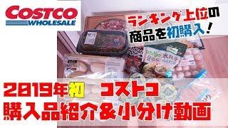 Download 【2019年初】コストコ購入品紹介&小分け【ランキング上位の商品も初購入】 Video