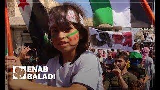 Download مظاهرات في بنش وكفرنبل نصرة للحراك الشعبي في العراق ومصر Video