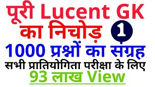 Download 1000 GK GS प्रश्न from Lucent Part-1, Lucent GK का निचोड़ for All Competitive Exam Question one liner Video