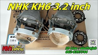 Download รีวิวโปรเจคเตอร์เลนส์รุ่นใหม่ NHK KH6 3.2 inch เอกไฟจ๊าบ Udonthani Video