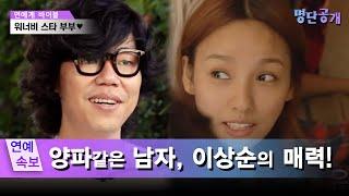 Download 이효리가 말하는 ′국민남편′ 이상순의 끝없는 매력! 명단공개 177화 Video