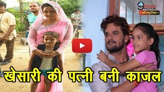 Download काजल की बेटी के साथ खेसारी की बेटी दिखी इस हाल मे कि उड़ गए होश… | Kajal-Khesari's Daughters Together Video