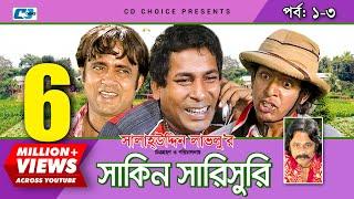 Download Shakin Sharishuri | Episode 01-03 | Bangla Comedy Natok | Mosharraf Karim | Chanchal | Aakhamo Hasan Video