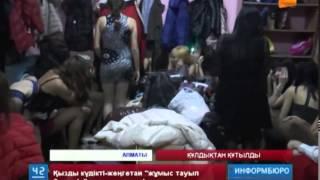 Download Алматыда 15 жастағы жасөспірім құлдықтан құтқарылды Video
