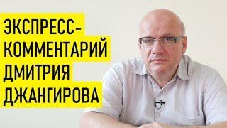 Download Выборы в США: натуралы против демократов. Дмитрий Джангиров Video