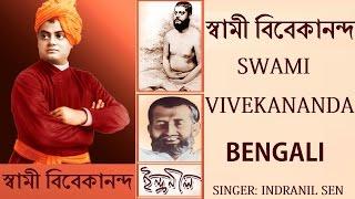 Download Swami Vivekananda BENGALI Devotional Drama, Song By INDRANIL SEN I Audio I T-Series Bhakti Sagar Video