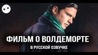 Download ВОЛДЕМОРТ: ИСТОКИ НАСЛЕДНИКА / на русском языке Video