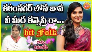 Prema Prema   Female Love Songs Telugu   Telugu Love Songs