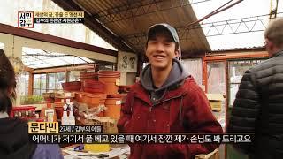 Download 갑부의 든든한 지원군?! (feat.지구 반대편에서 피는 애국심) |서민갑부 200회 Video