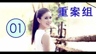 Download 重案组 第01集 | 最出色中国破案刑事剧 Video
