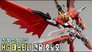 Download 작례 소개 (구독자편) HG 데스티니 건담 호노오 (feat:가온비누리) Video