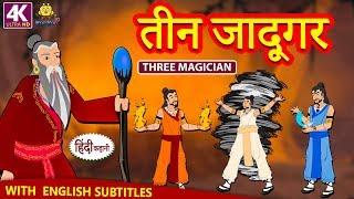 Download तीन जादूगर - Hindi Kahaniya for Kids | Stories for Kids | Moral Stories for Kids | Koo Koo TV Hindi Video