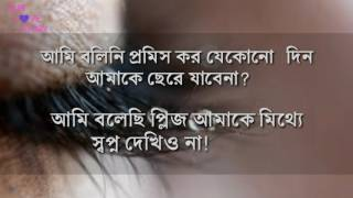 Download Very Emotional Heart Touching Break Up Love Story In Bangla. Video
