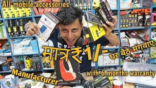 Download Factory price mobile accessories manufacturer and importer, Gaffar market, Karol Bagh, Delhi Video