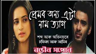 Very Sad Assamese Poem || প্লিজ মোক এৰি নাযাবা