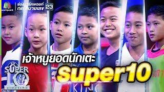 Download รวมพลัง 7 แข้งจิ๋ว Super10 พิชิตฝัน ลัดฟ้า ชมแมตช์ระดับโลก | ซูเปอร์เท็น | SUPER 10 Video