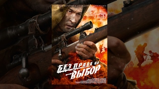 Download Без права на выбор. Фильм. Kasym. Movie. (With English subtitles) Video