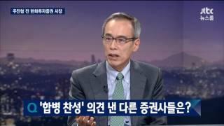 Download 20170529 JTBC 뉴스룸 주진형 인터뷰 Video