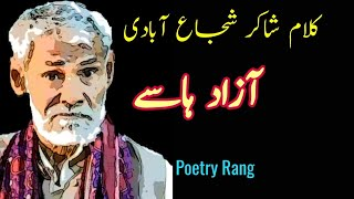 Download Shakir Shuja Abadi Poetry Whats-app Status   Sad Poetry in Saraiki   Shakir Shuja Abadi Dohre Video