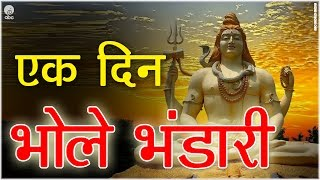 Download Ek Dina Bhole Bhandari    Shri Devkinandan Thakur Ji    Latest Bhakti Geet    2015 Video
