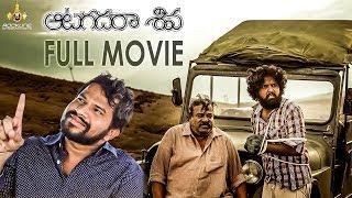Download Aatagadharaa Siva Telugu Full Movie   Doddanna   Hyper Aadi   Chandra Siddarth Video