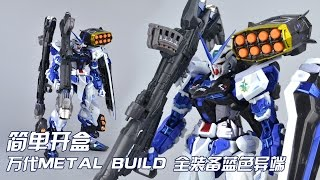 Download 【评头论足】BANDAI 万代 METAL BUILD MB全武装蓝色异端 GUNDAM ASTRAY BLUE FRAME[FULL WAPONS]高达模型 GUNPLA REVIEW Video