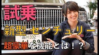 Download 【トヨタ 新型センチュリー 試乗レビュー】南明奈#おため試乗【公式】 Video