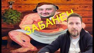 Download За что забанен Аркадий Бабченко Video