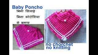 Download बिना सिलाई बिना कोरसिआ से बनाय woolen baby girl poncho/ponchu/shrugs/woolen pattern Video