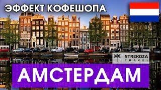 Download ЕВРОТУР. Амстердам. Волшебные пироги. Самостоятельные путешествия с STREKOZA.travel Video